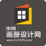 中国画册设计网