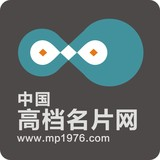 中国高档名片网